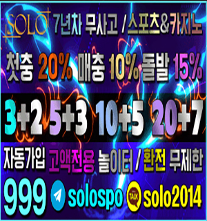 토토사이트 솔로-solo 카지노사이트가이드